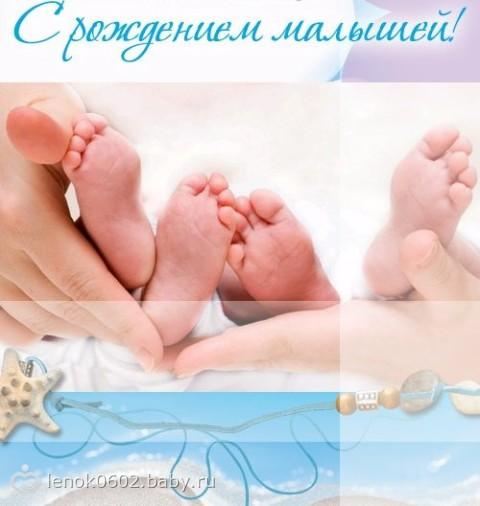 Поздравления с днем рождения дочек двойняшек для родителям