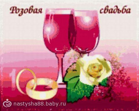 Поздравления с днем свадьбы с розовой