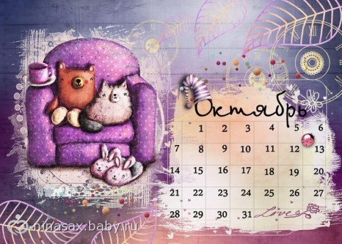 Календарь красивые