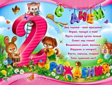 Поздравление с днем рождения от мамы сыну 2 года от 61