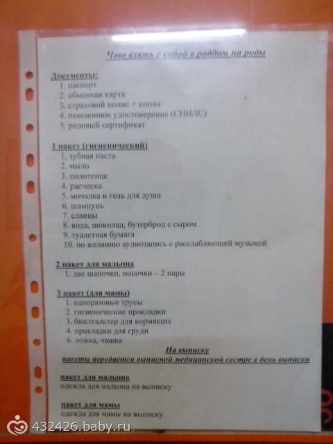 Список вещей в опц челябинск