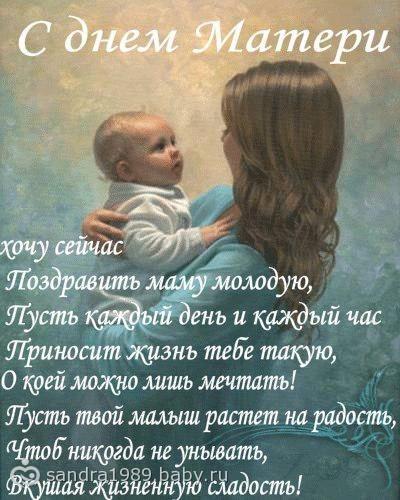 С днем матери поздравления для подруг с