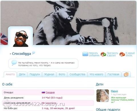 Новый участник проекта - Сrocodigga! Узнай поближе молодую мамочку. Знакомимся и задаем вопросы!