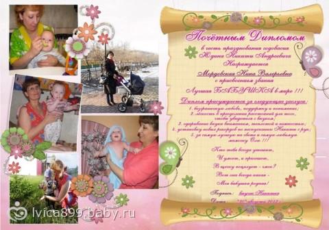 Поздравление прабабушек