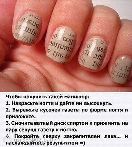 Как сделать дома маникюр на короткие ногти