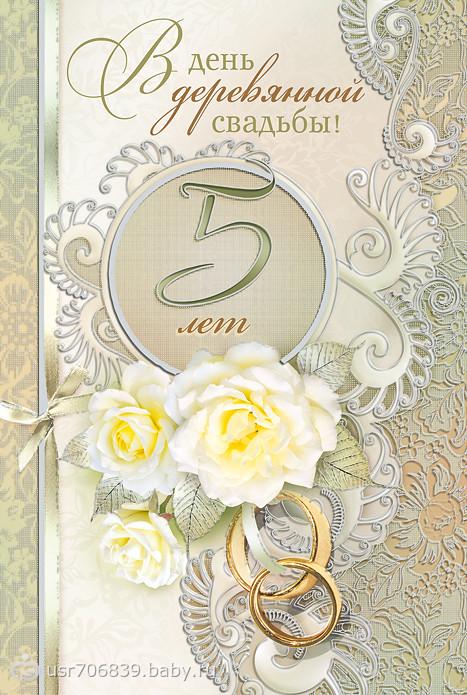 Поздравление жене на пять лет свадьбы 704