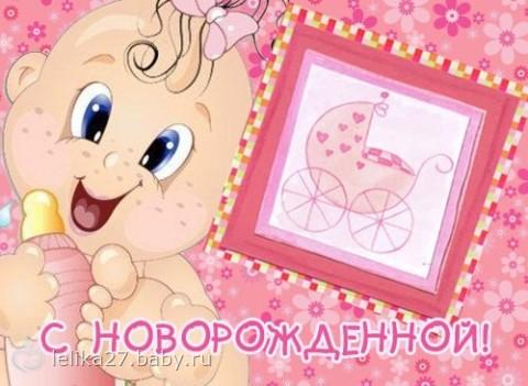 Поздравление подружке с рождение дочки