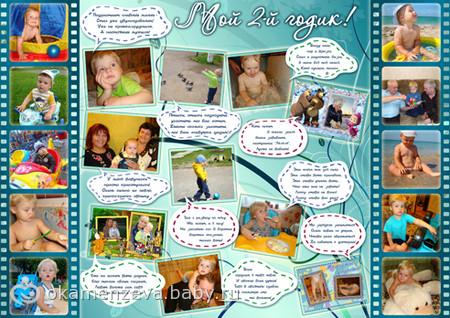готовые шаблоны плакатов на день рождения 1 годик Скачать бесплатно.