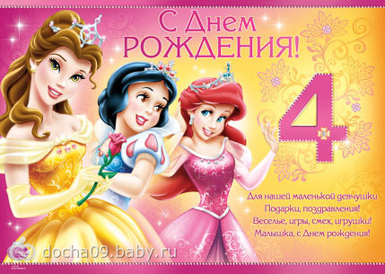 Открытка поздравления с днем рождения девочки 4 лет