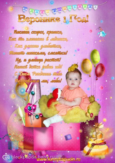 Поздравления сестре на 1 годик