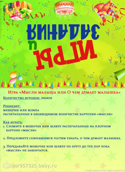 День рождения ребенка конкурсы викторины