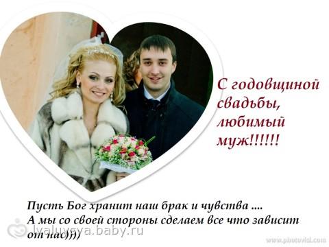 Поздравления тосты на годовщину свадьбы