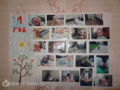 Коллаж 1 год ребенку - f83ee