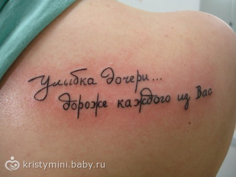 Надписи тату со смыслом и переводом для мужчин