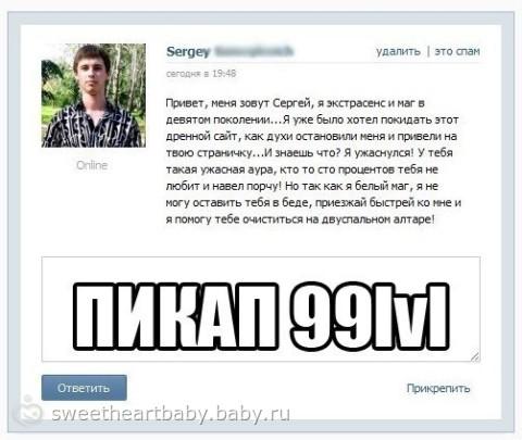 svezhiy-russkiy-pikap