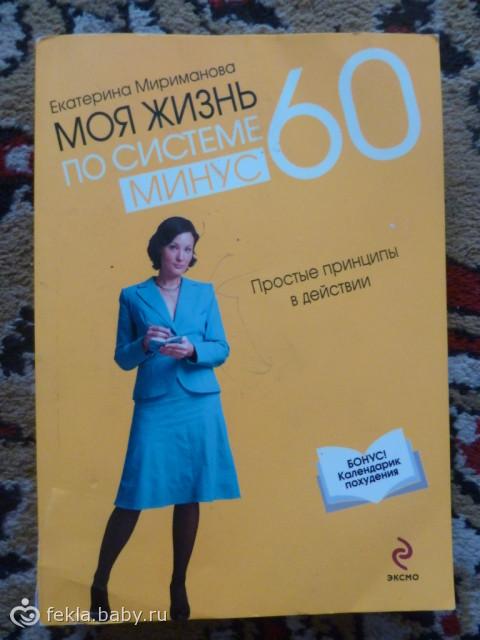 Скачать Диета Минус 60 Миримановой Книгу Бесплатно