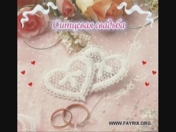 Хорошие поздравления с ситцевой свадьбой