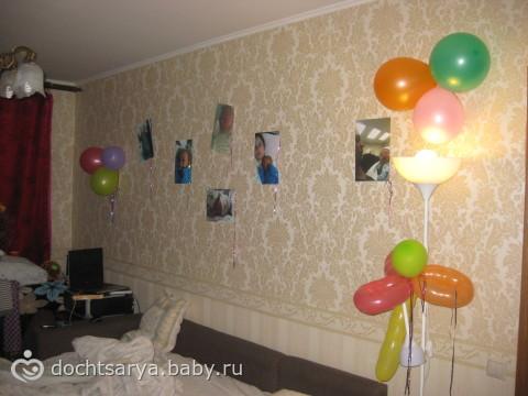 Как украсить комнату в приезд мужа