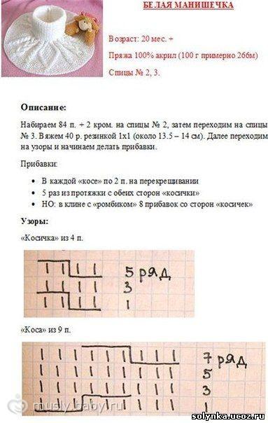 [Как размягчить Вышивка крестом схема гномы