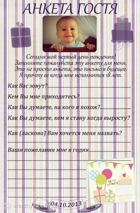 Первый день рождение дочке конкурсы 136