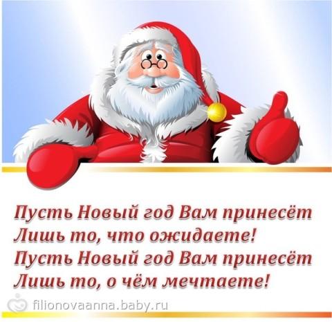 Новогодние поздравления смс родным