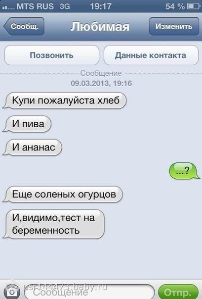 Кажется я беременна..)))) - на бэби.ру