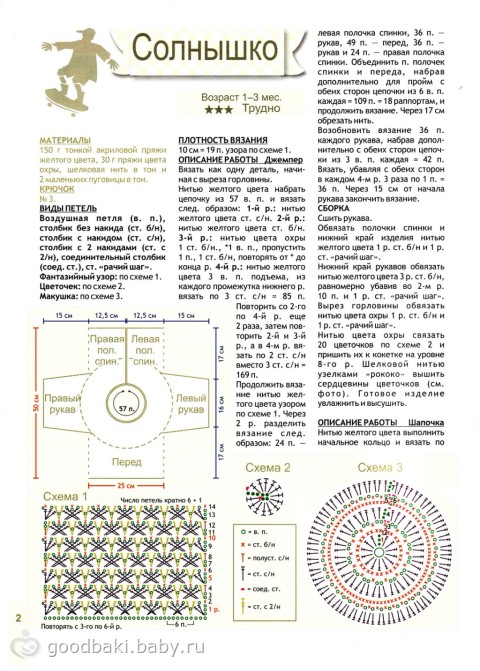Пинетки солнышко схема вязания 55