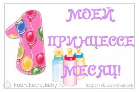 Поздравление 1 месяц девочке открытка 40