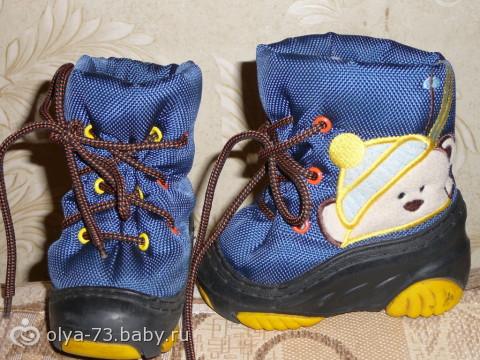 Зимняя обувь для малышей
