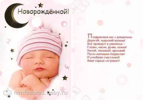 Поздравление с новорожденной своими словами