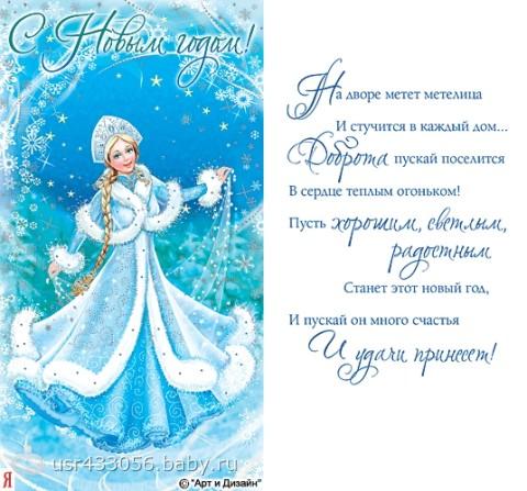 Поздравления слова снегурочки деда мороза