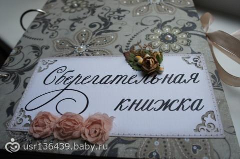 Альбом для свадебного подарка