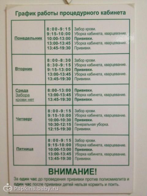 график работы кабинета:
