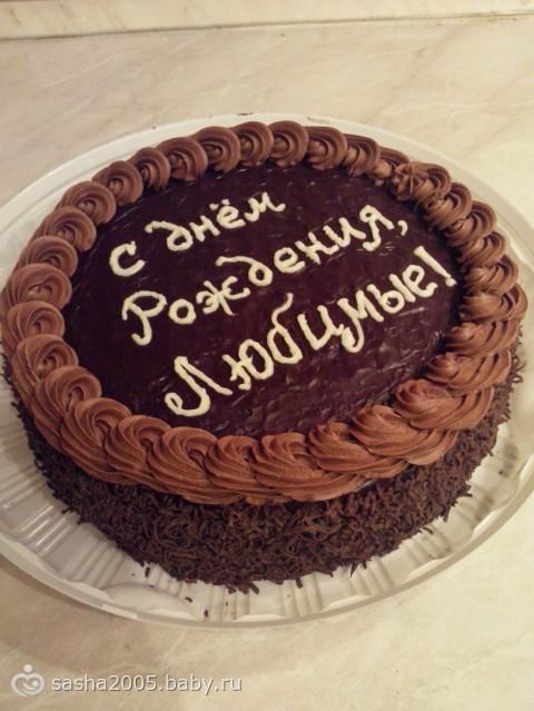 Торт на день рождения  без мастики