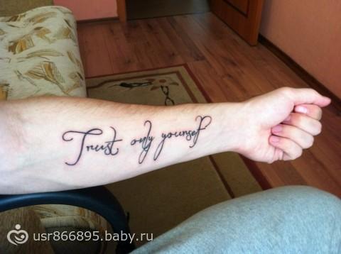 Тату надписи - блог о тату надписях и все, что с 84
