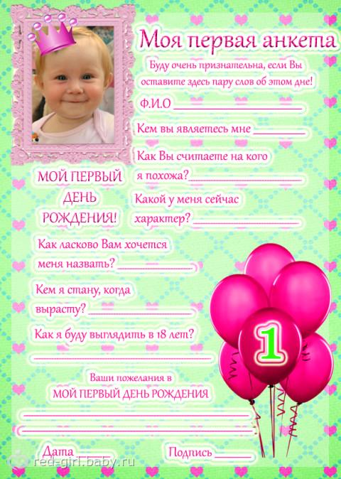Сценарий поздравления ребенка в 1 год