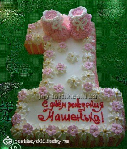 Годика - Куплю торт. тесты для детей выявление способностей.  Торт на 1 год, торт на 1 год девочке...