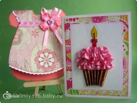 Открытки для девочек своими руками на день рождения