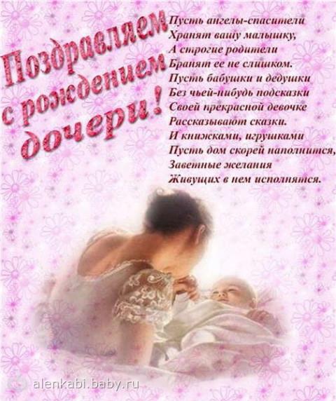Поздравление самой себе с рождением племянницы