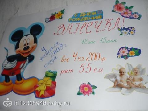 Плакаты на выписку из роддома своими руками для мальчика 641