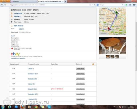 ВЕЛИКОБРИТАНИЯ: Аукцион Курьеров.Сайт (типа Ebay) по перевозке посылок,грузов и т.п.