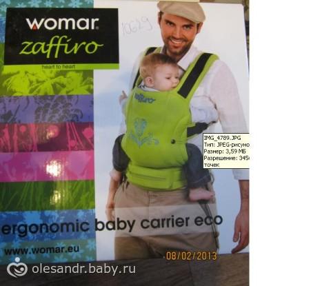 Эрго рюкзак zaffiro womar