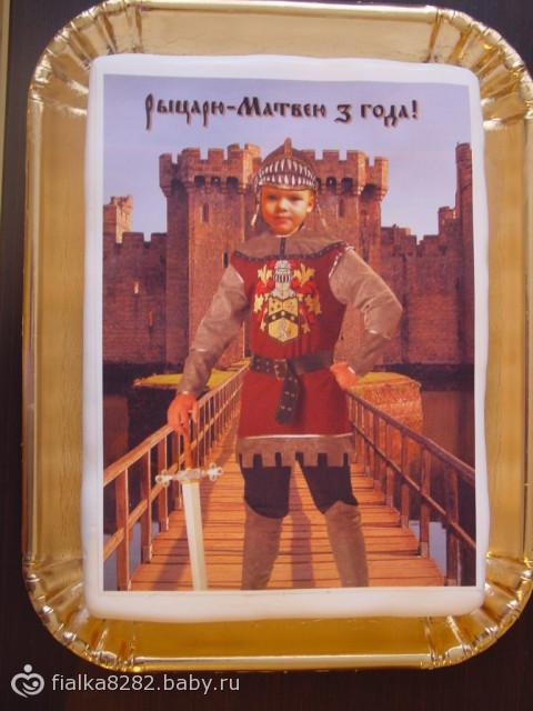 торт для рыцаря