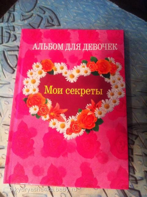 анкета для друзей)