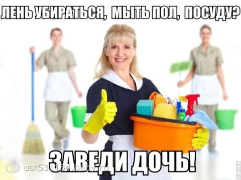 Для мам дочек)))