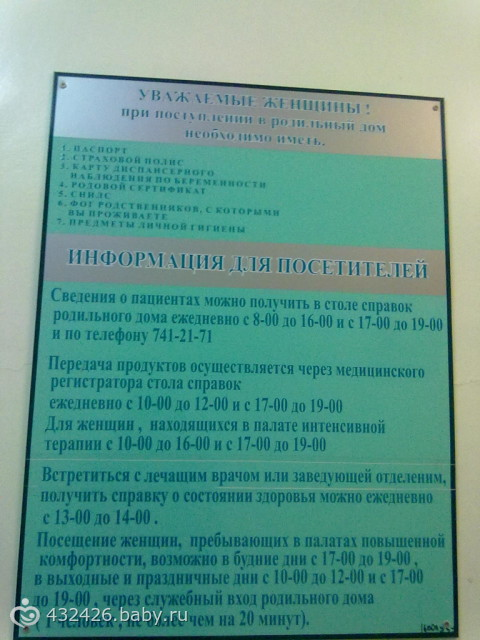 Список вещей в роддом челябинск