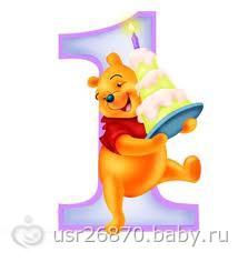 Сегодня сыночку 1 годик=))Ура...=)))