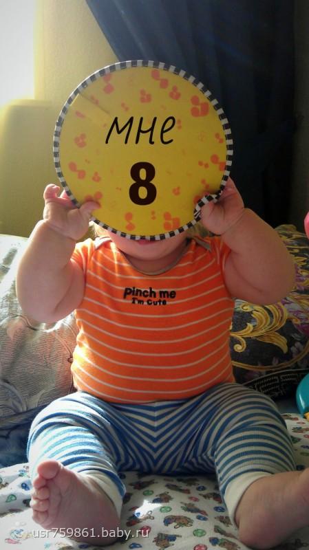 Открытка поздравление с 8 месяцами ребенка, для