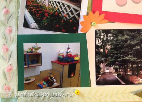 Детский сад. Коллаж