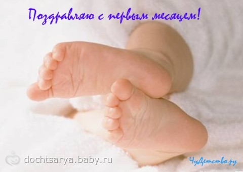 картинки 1 месяц ребенку